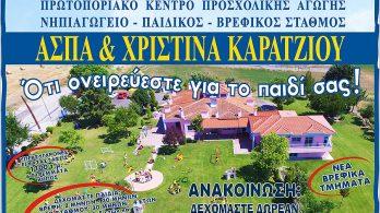 karatziou-article-2